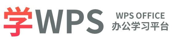 学WPS,office办公软件学习