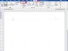 Word文档标尺使用设置