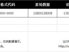 Excel自定义格式代码-分段显示手机电话号码