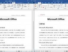 两个Word文档设置并排查看方法